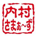 uchisama-logo