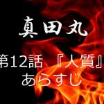 真田丸第12話あらすじ