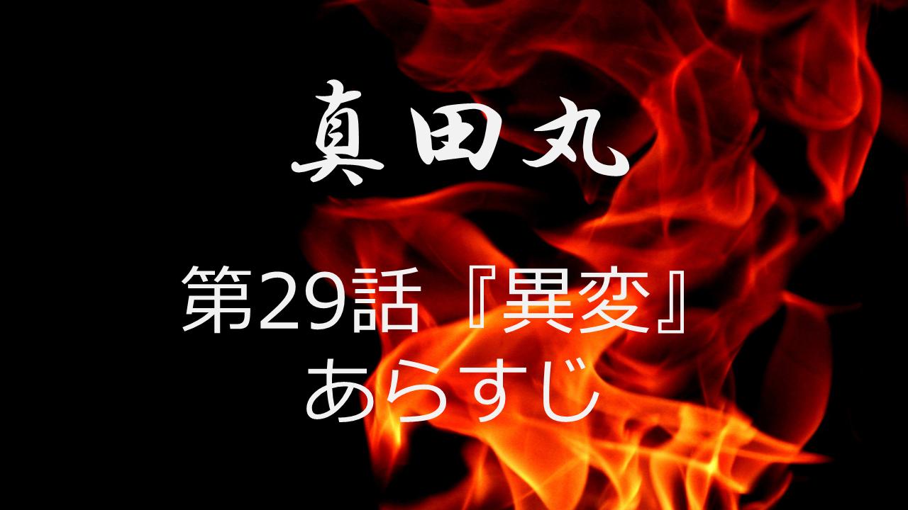 真田丸あらすじ第29話「異変」