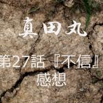 真田丸感想第27話「不信」