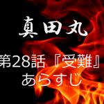 真田丸あらすじ第28話「受難」