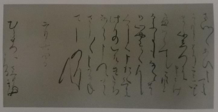 真田信繁から村松殿に宛てた手紙