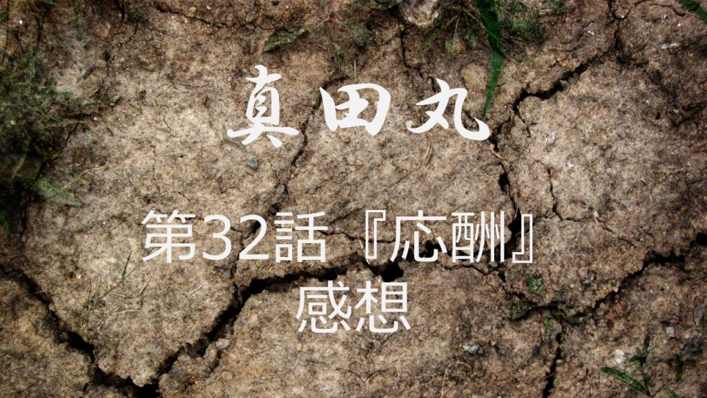 真田丸感想第32話「応酬」