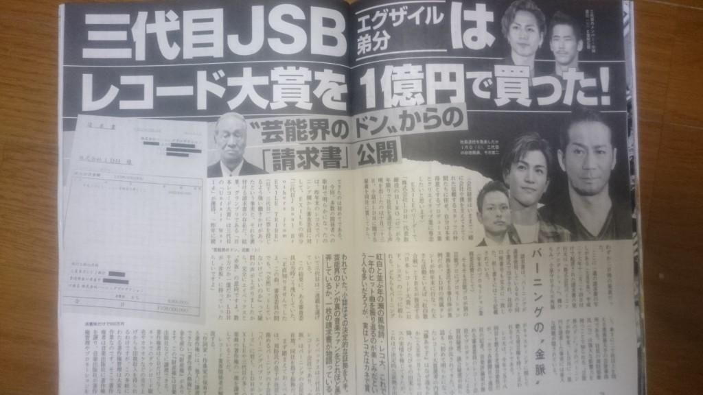 週刊文春_三代目JSB