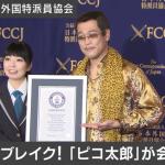 ピコ太郎 ギネス世界記録