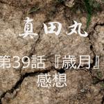 真田丸感想第39話「歳月」