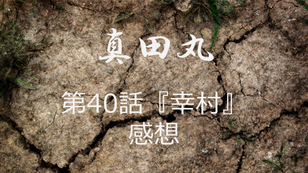 真田丸感想第40話「幸村」