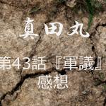 真田丸感想第43話「軍議」