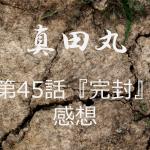 真田丸感想第45話「完封」