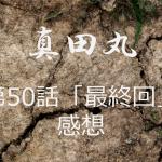 真田丸感想第50話「最終回」