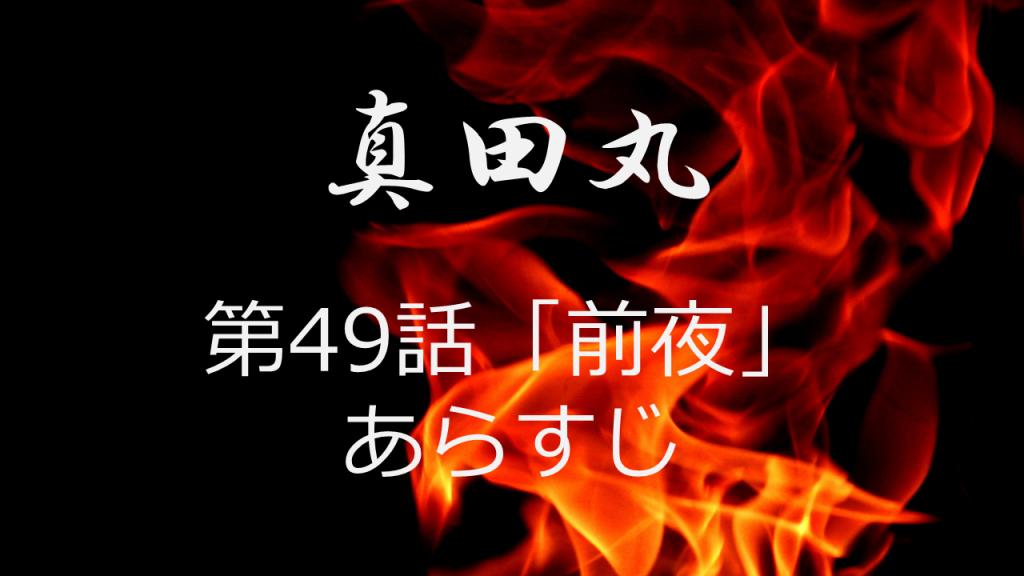 真田丸あらすじ第49話「前夜」