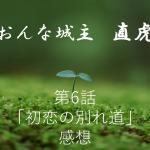 おんな城主直虎感想第6話「初恋の別れ道」