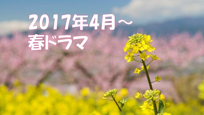 2017年4月~春ドラマ情報一覧