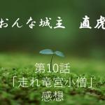 おんな城主直虎感想第10話「走れ竜宮小僧」