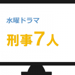 刑事7人 ドラマ情報