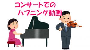 コンサートでのハプニング動画
