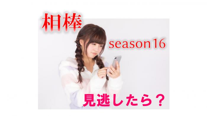 相棒season16 見逃し配信