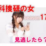 科捜研の女season17 見逃し配信