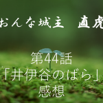 おんな城主直虎感想第44話「井伊谷のばら」