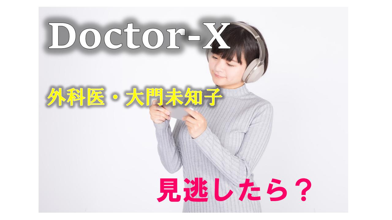ドクターX 見逃し配信