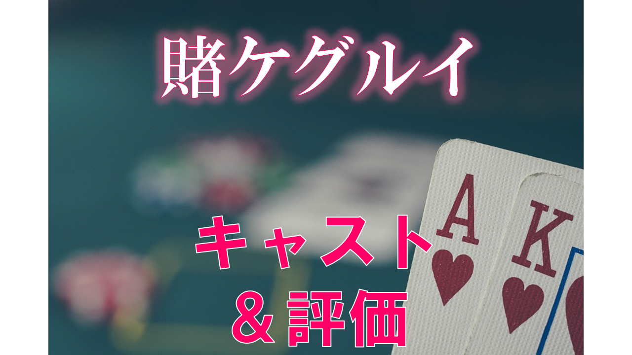 賭ケグルイ ドラマ メアリ