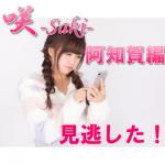 咲-Saki-阿知賀編 見逃し配信