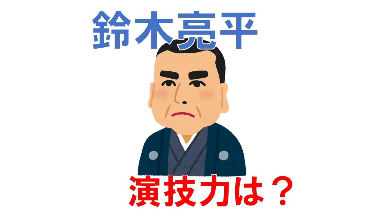 西郷どん 鈴木亮平の演技力