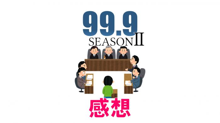99.9 刑事専門弁護士 感想