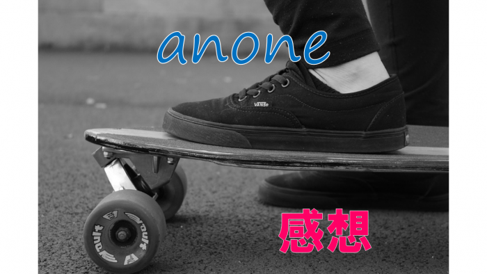 anone 感想