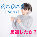 anone[あのね] 見逃し配信