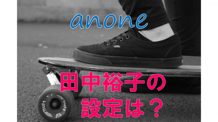 anone 田中裕子の設定