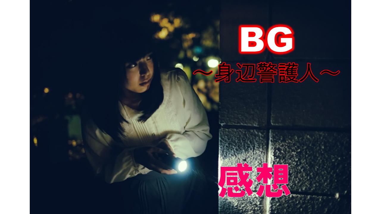 BG~身辺警護人~ 感想