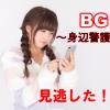 BG~身辺警護人~ 見逃したオンエアのフル動画を無料で視聴する方法
