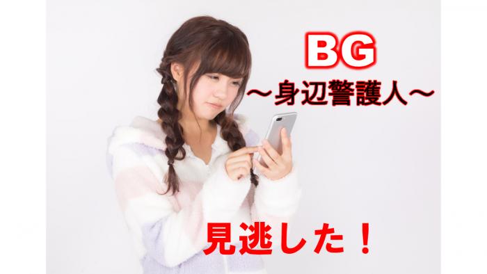 BG~身辺警護人~ 見逃し配信