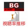 「BG~身辺警護人~」視聴率一覧&グラフ推移