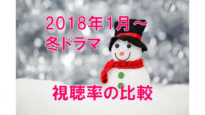 2018年1月~冬ドラマ 視聴率の比較