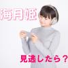 「海月姫」見逃したオンエアのフル動画を無料で視聴する方法