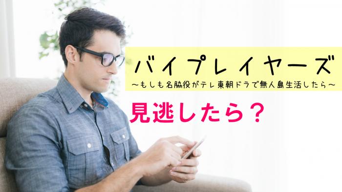 バイプレイヤーズ2018(無人島朝ドラ編) 見逃し配信