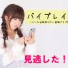 バイプレイヤーズ2(無人島朝ドラ編)見逃したオンエアの動画を無料で視聴する方法
