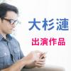 大杉漣出演作品を無料で視聴する方法 見逃した映画・ドラマは動画配信サービスで