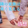 隣の家族は青く見える(となかぞ)第3話感想 奈々(深田恭子)がゲイと不倫?