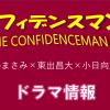 「コンフィデンスマンJP」キャスト・相関図・脚本・あらすじ・主題歌・視聴率まとめ