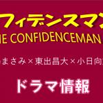 コンフィデンスマンJP ドラマ情報