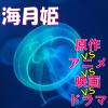 海月姫【原作・アニメ・映画・ドラマ】ストーリーや設定の違いを比較