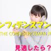「コンフィデンスマンJP」見逃したオンエアのフル動画を無料で視聴する方法