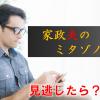 「家政夫のミタゾノ2」見逃したオンエアのフル動画を無料で視聴する方法