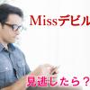 「Missデビル」の見逃しオンエアのフル動画を無料で視聴する方法