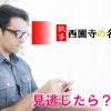 「執事 西園寺の名推理」見逃したオンエアを無料で視聴する方法 再放送はあるの?