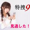 「特捜9」 見逃したオンエアの無料動画を視聴する方法