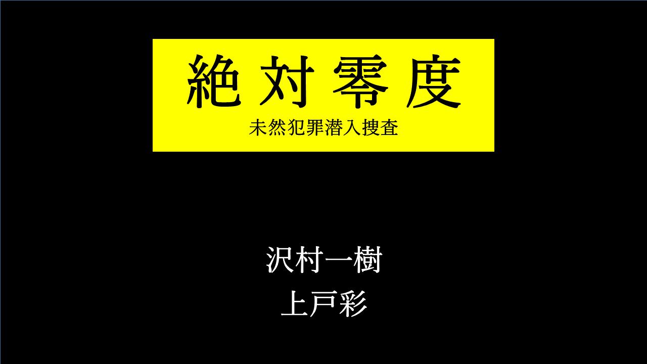 絶対零度 Season3 ドラマ情報
